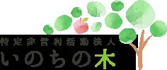 特定非営利活動法人いのちの木 福島市 就労支援